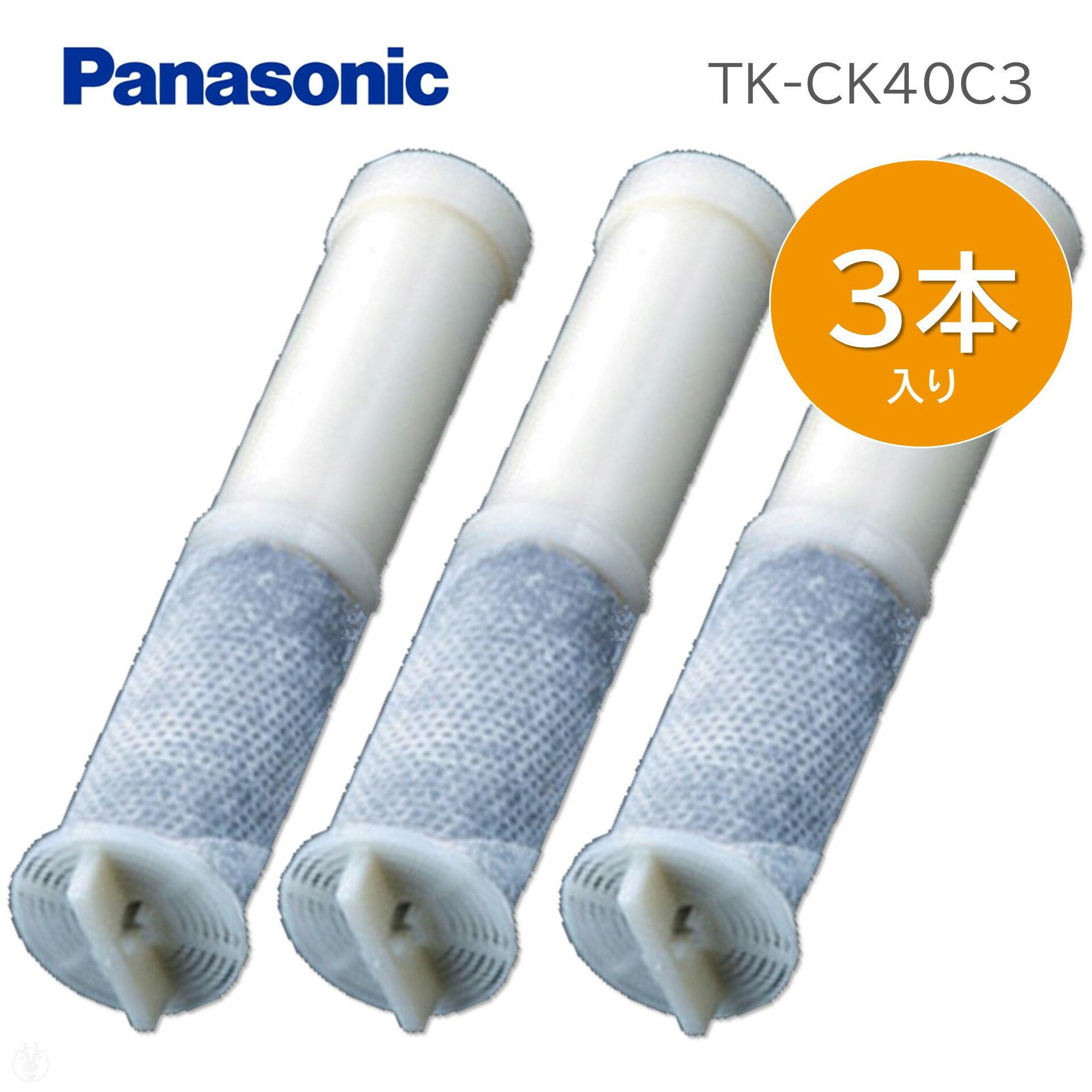 TK-CK40C3 パナソニック Panasonic TKCK40C3 水栓型浄水器 カートリッジ(3本入)