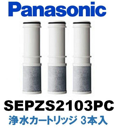 SEPZS2103PC (3本入り) パナソニック Panasonic 浄水栓交換用カートリッジ 浄水器一体型シャワー混合水栓 浄水器専用水栓用 【送料無料(沖縄・離島除く)】