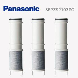 【※6/14入荷予定 入荷次第発送】 SEPZS2103PC (3本入り) パナソニック Panasonic 浄水栓交換用カートリッジ (別品番・同等品番:PZS2103PC) 【送料無料(北海道・九州・沖縄・離島除く)】