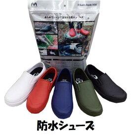 防水 シューズ スニーカー 靴 マンダム56 メンズ 紳士 レイン シューズ 短い 長靴 ガーデニング アウトドアー 洗車 水周りのお仕事