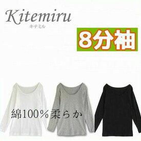 8分袖インナー 綿100% グンゼ キテミル レディースインナー肌着(メール便対応)代金引換・日時指定のお客様は通常送料が掛かります