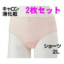 2枚セット価格 キャロン 婦人 2L 肌着 ショーツ パンティ 2L レディース インナー 肌着 綿100% 日本製 薄化粧 カタクラ 送料無料(メール便)