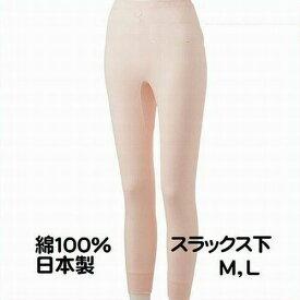 キャロン 婦人 M・L 肌着 スラックス下 レディース インナー 肌着 ピーチ 綿100% 日本製 薄化粧 カタクラ 送料無料(メール便)