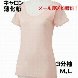 キャロン 婦人 M・L 肌着 3分袖 シャツ レディース インナー 肌着 綿100% 日本製 薄化粧 カタクラ 送料無料(メール便)