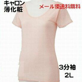 キャロン 婦人 肌着 3分袖 シャツ 2L レディース インナー 肌着 綿100% 日本製 薄化粧 カタクラ 送料無料(メール便)