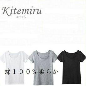 2分袖インナー 半袖シャツ 綿100% グンゼ キテミル レディースインナー肌着(メール便対応)代金引換・日時指定のお客様は通常送料が掛かります
