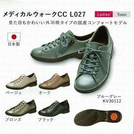アサヒメディカルウォーク CC L027 ウォーキング 本革 スニーカー ファスナー付き 日本製 レディース 婦人 靴 シューズ メディカルウォーク