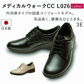アサヒメディカルウォーク CC L026 レディース 婦人 靴 シューズ コンフォート ひざ 膝 トラブル 予防 日本製 アサヒ シューズ メディカルウォーク