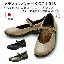 アサヒメディカルウォーク CC L013 日本製 お仕事 フォーマル お出かけ 膝 トラブル 予防 メディカルウォーク あさひ レディース 婦人 靴 シューズ