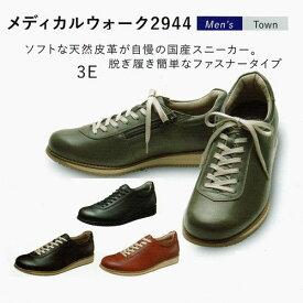 アサヒメディカルウォーク 2944 ファスナー付き ウォーキング メンズ 紳士 日本製 靴 シューズ スニーカー メディカルウォーク アサヒ 膝 トラブル予防