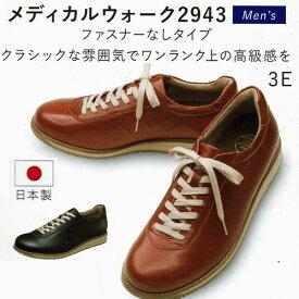 アサヒメディカルウォーク 2943 SHM機能 メンズ 紳士 ウォーキング シューズ スニーカー 靴 メディカルウォーク アサヒ 日本製 膝 トラブル 予防
