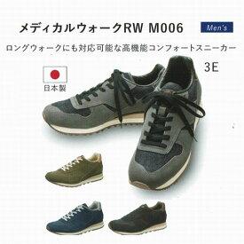 アサヒメディカルウォーク RW M006 メンズ 紳士 カジュアル ウォーキング シューズ 靴 スニーカー メディカルウォーク 膝トラブル予防 普段履き SHM機能 アサヒ 日本製