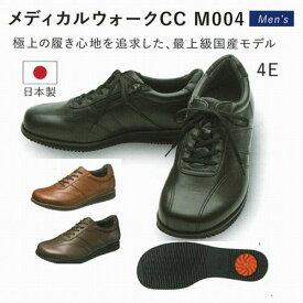 アサヒメディカルウォーク CC M004 メンズ 紳士 ファスナー付き カジュアル 仕事 通勤 ウォーキング 膝トラブル予防 日本製 メディカルウォーク SHM機能
