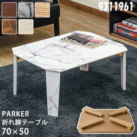 折脚テーブル 70x50 センターテーブル ローテーブ ルリビング アンティーク モダン テーブル 机 角型 マルチ 収納 サカベ9311961
