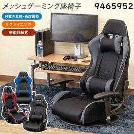 ゲーミングチェア 座椅子 360度 回転式 メッシュ リラックス ゲーム チェア 肘掛け 姿勢の維持 腰痛 負担軽減 サカベ9465952