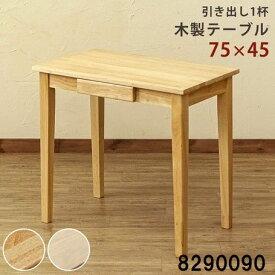 木製 テーブル デスク 75x45 引き出し付き 勉強 学習 書斎 PC パソコン 机 サカベ8290090