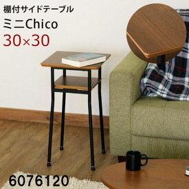 棚付き サイドテーブル 30×30 マルチ テーブル 机 ディスク 物置 収納 棚 ベットソファ横置き 電話台 サカベ6076120
