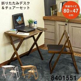 折りたたみデスク&チェアセット ダイニング 学習 勉強 机 多目的 簡易 テーブル 椅子 イス サカベ8401551