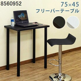 マルチ テーブル デスク フリー バーテーブル 75x45 PC パソコン デスク 高い机 立ちテーブル ハイテーブル サカベ8560952