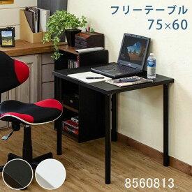 パソコンデスク シンプルデスク 75x60 勉強机 大人 おしゃれ 在宅 平机 ワークデスク オフィスデスク 書斎机 書斎デスク 学習机 学習デスク 事務机 PCデスク スリム PCデスク ゲーミングデスク フリーテーブル サカベ8560813