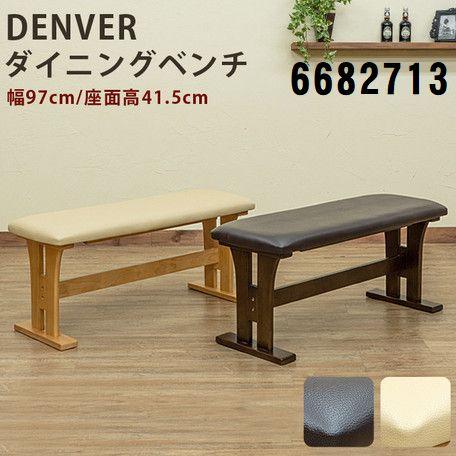 Dining bench ベンチチェア ダイニングチェア チェアー 椅子 長椅子 カントリー 合成皮革 天然木ラバーウッド ベンチ 長椅子 サカベ 6682713