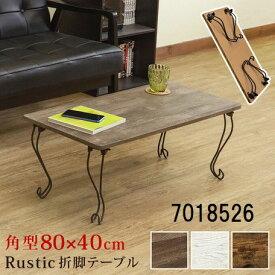折脚テーブル・角型 座卓 折り畳み 折りたたみ式 ローテーブル 折りたたみ テーブル 折れ脚テーブル サカベ 7018526