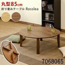 折脚テーブル・丸型 円形 直径85センチ アンティーク ヴィンテージ テーブル 折りたたみ ちゃぶ台座卓 折り畳み 折りたたみ式 ローテーブル 折りたたみ テーブル 折れ脚テーブル サカベ 7068065