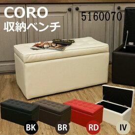 スツール 椅子 ソファー ベンチ 二人掛け 収納ボックス ダイニングベンチ 蓋付き サカベ 5160070