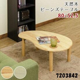 天然木ビーンズ ローテーブル 座卓 テーブル 脚折りたたみ コンパクト おしゃれデザイン サカベ 7203842