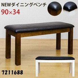 【アウトレット】ダイニングベンチ 木製ベンチ 椅子 ロング キッチン リビング 多目的 サカベ7211688
