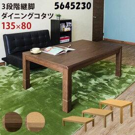 家具調こたつ 3段階継脚ダイニング コタツ 135x80 長方形 椅子こたつ リビングこたつ テーブル 電機コタツ 暖房器具 サカベ 5645230