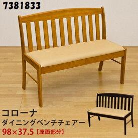 ダイニング ベンチ チェア 背もたれ付きイス 椅子 チェアー サカベ 7381833