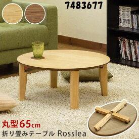 ちゃぶ台 折り畳みテーブル 丸型 座卓 テーブル ラウンドテーブル 65φ ローテーブル サカベ 7483677
