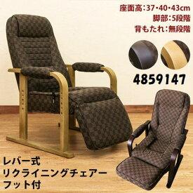 レバー式 リクライニングチェア フット付 イス 椅子 角度調整 肘掛け 背もたれ付き 一人掛 アームレス ソファー サカベ 4859147