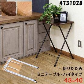 簡易テーブル 折りたたみ ミニテーブル サイドテーブル 作業机 パソコンデスク 折りたたみ ハイタイプ サカベ 4731028