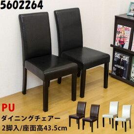アウトレット ダイニング チェア 2脚 入り 椅子 背もたれ付き イス おしゃれ 木製 ウッド サカベ5602264