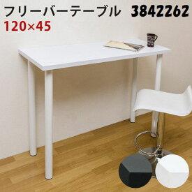 フリーバーテーブル ダイニング テーブル カフェ ティー テーブル 用途色々 マルチ シンプル 机 120x45 サカベ3842262
