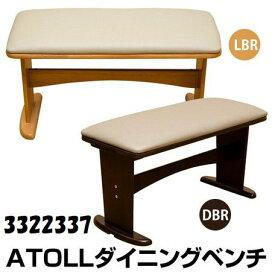 ダイニング ベンチ 用途色々 マルチ チェア ロング イス 椅子サカベ 3322337
