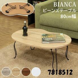 折り畳み センター テーブル ローテーブル リビング ビーンズ テーブル 折れ脚式 ちゃぶ台 座 デスク サカベ7818512