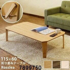 折畳みテーブル センターテーブル 収納便利 おりたたみローテーブル 座卓 ちゃぶ台 四角 リビング マルチテーブル 机 デスク サカベ7899750