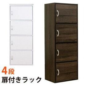 扉付き ラック 4段 マルチ 収納 カラーボックス 衣類 小物 雑貨 チェスト サカベ1643415