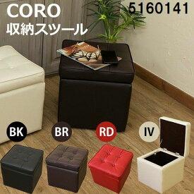 収納スツール イス 収納ボックス チェア 蓋付き 椅子 サカベ5160141
