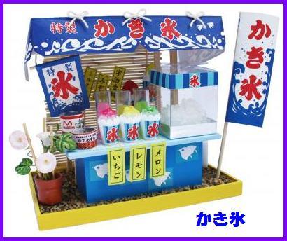 ビリーの手作りドールハウスキット 縁日屋台キット / かき氷 ビリー ドール ハウス キット ミニチュアハウス ミニチュア ドール 手作りハウス ビリードールハウスキット