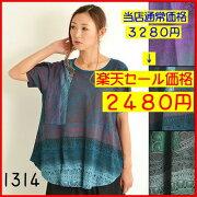 エスニックトップスエスニックファッションレディースフリーサイズアジアンTシャツカットソー0678BC1314