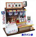 ビリーの手作りドールハウスキット 懐かしの市場キット / 菓子パン屋 ビリー ドール ハウス キット ミニチュアハウス …
