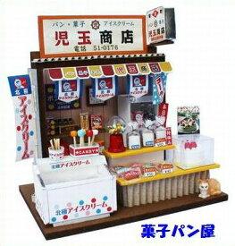 ビリーの手作りドールハウスキット 懐かしの市場キット / 菓子パン屋 ビリー ドール ハウス キット ミニチュアハウス ミニチュア ドール 手作りハウス ビリードールハウスキット