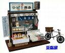 ビリーの手作りドールハウスキット 懐かしの市場キット / 豆腐屋 ビリー ドール ハウス キット ミニチュアハウス ミニ…