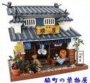 街道シリーズ / 脇町の藍染屋 ビリードールハウスキット手作りミニチュアハウス