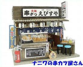 ビリーの手作りドールハウスキット ナニワの串カツ屋さん ビリー ドール ハウス キット ミニチュアドール ミニチュアハウス 手作りハウス ビリードールハウスキット