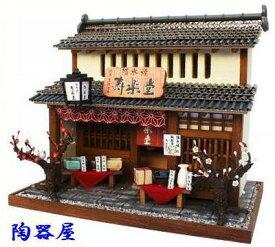 京町家キット / 陶器屋手作りハウス ビリードールハウスキット ミニチュアハウス
